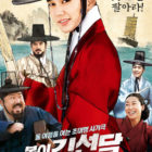Yoo Seung Ho And Xiumin's Film Receives Hot Box Office Results