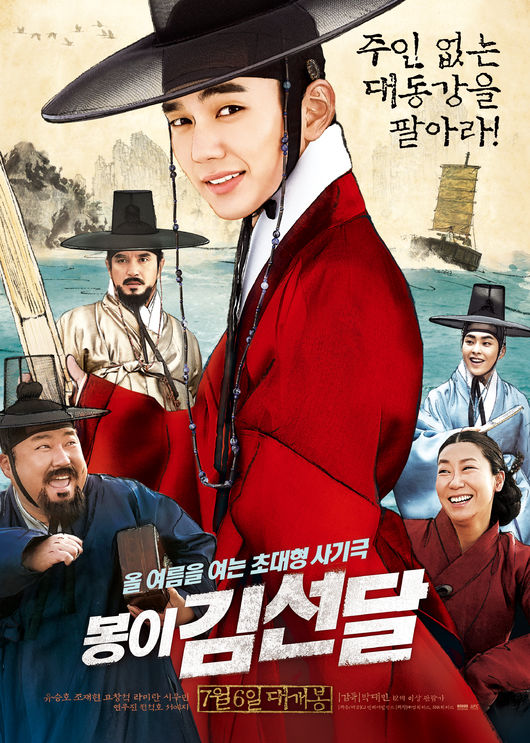 Yoo Seung Ho And Xiumins Film Receives Hot Box Office Results