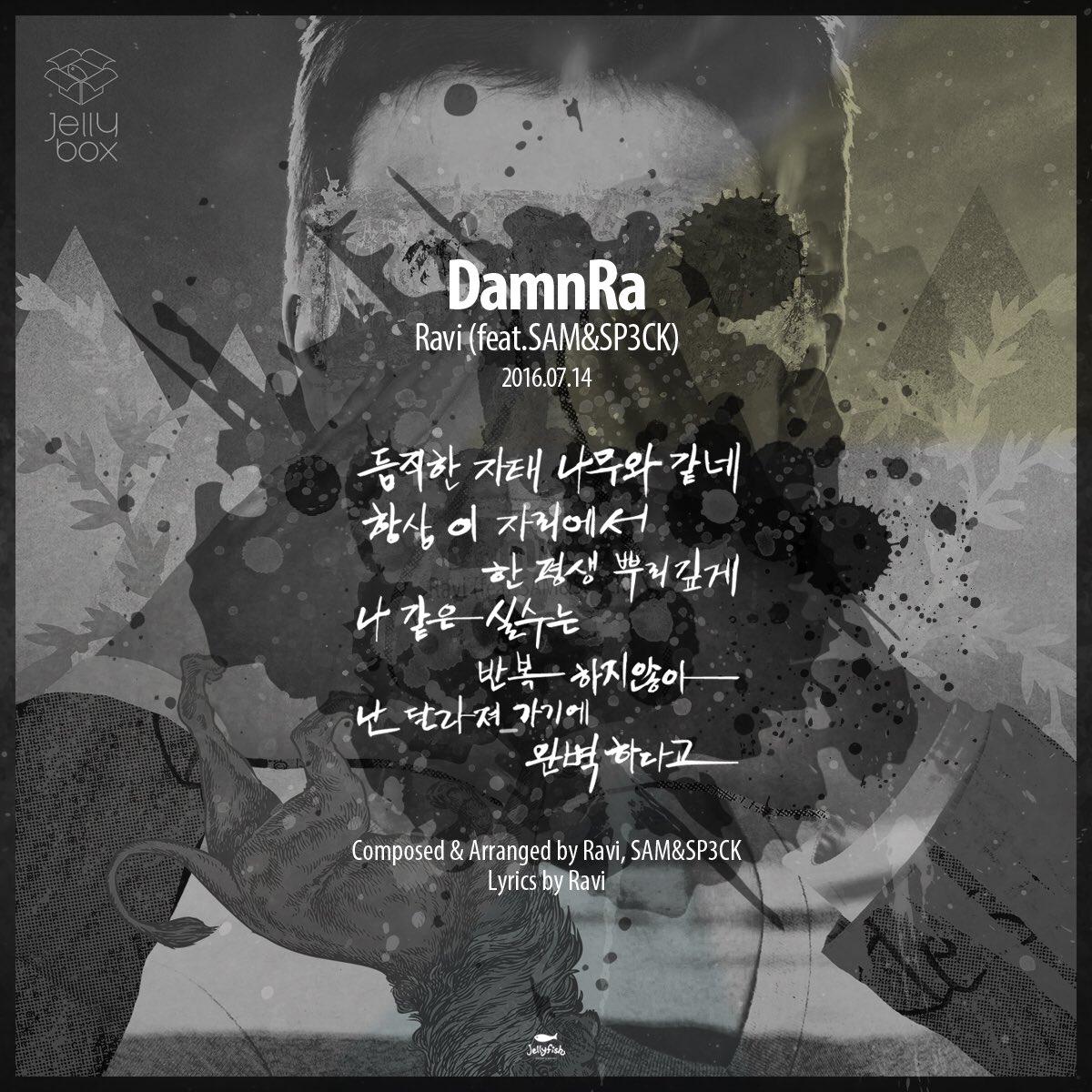 Ravi DamnRa lyrics