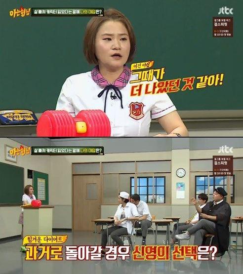 Kim Shin Young Ask Us Anything 3