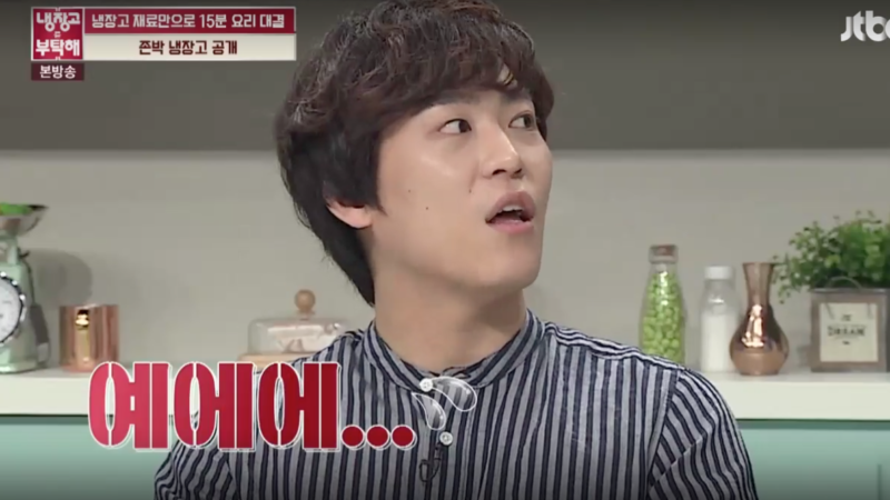 John Park Gets Teased About Girlfriend On Please Take Care Of My Refrigerator