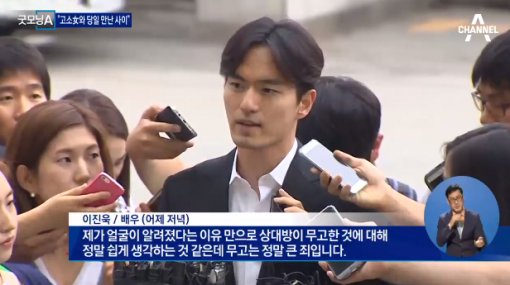 Lee Jin Wook And A Reveal Conflicting Statements About Text Messages