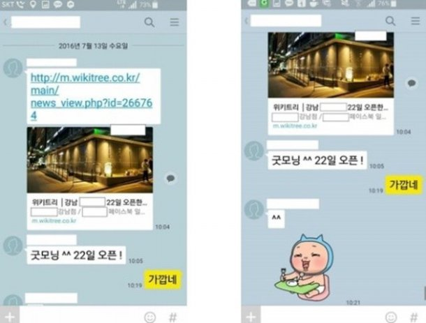 Lee Jin Wook text message