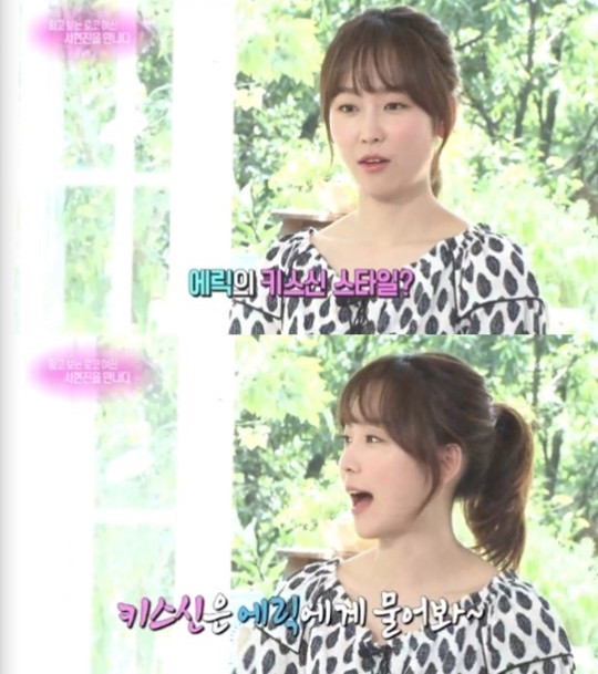 Seo Hyun Jin Chooses Eric As Best Kissing Scene Partner For His Ideas?