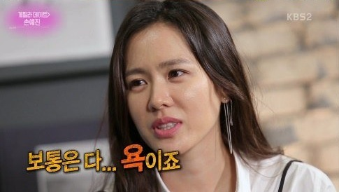 Son Ye Jin Describes Her Ideal Kind And Chooses The Co-Star Closest To Her Ideal