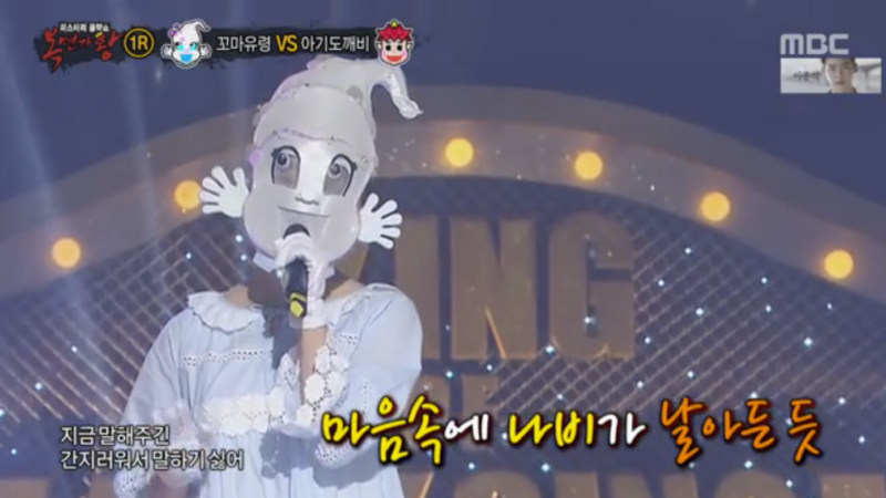 "Watch: Girl Organization Member Wows With Disguise Of Suzy And Baekhyun's ""Dream"" On ""King Of Masked Singer"""