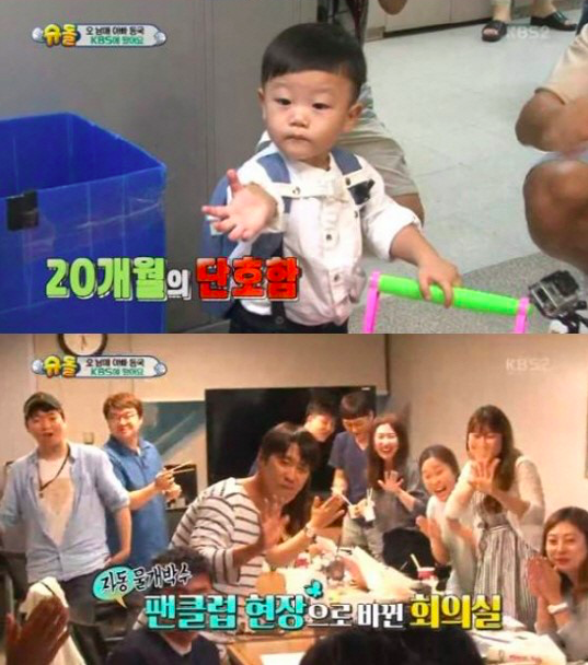 the return of superman daebak