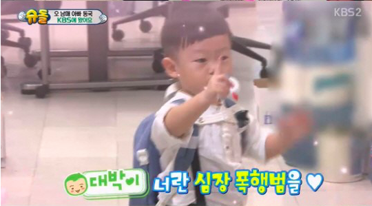 "Lee Dong Gook's Family Celebrates Their 1-Year Anniversary On ""The Return Of Superman"""