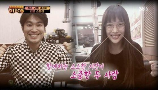Choiza Opens Up About First Kiss With Girlfriend Sulli And More