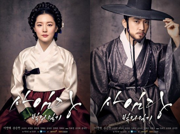 Lee Young Aes New Drama Saimdang, the Herstory Releases Official Posters