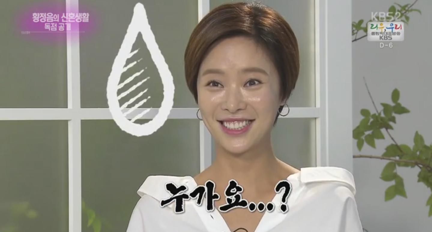 hwang jung eum 2