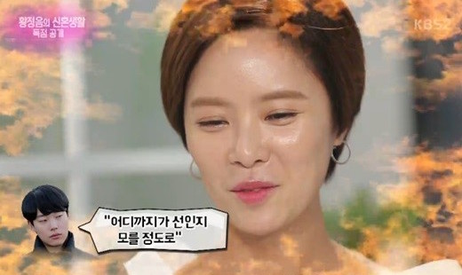 Ryu Jun Yeol Teases Hwang Jung Eum On Her Receptiveness To Unscripted Kisses?