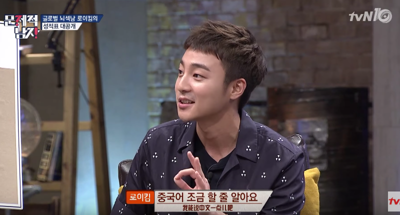 Watch: Roy Kim Shows Off His Perfect Grades On Problematic Men