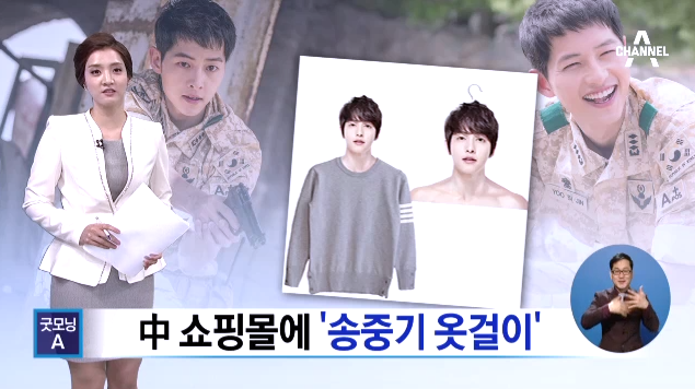 Song Joong Ki And Hallyu Hangers Are All The Rage In China