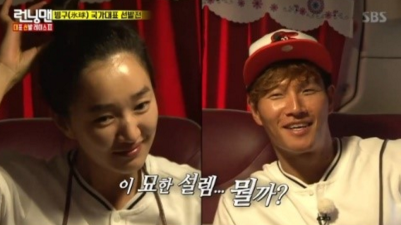 "Love Line Forms Between Soo Ae And Kim Jong Kook On ""Running Man"""