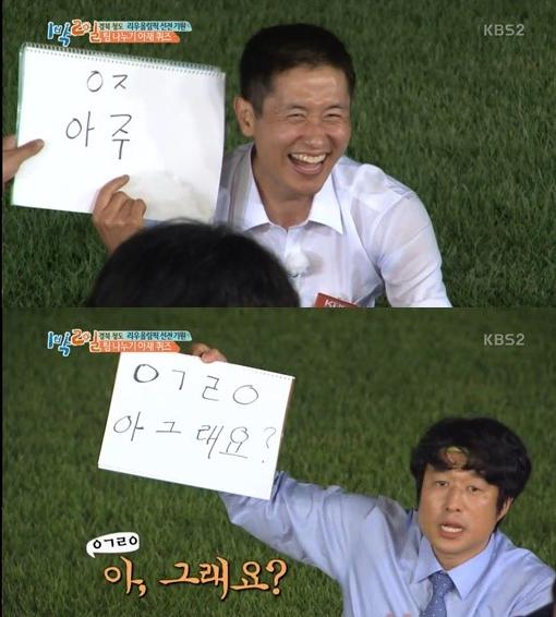 Lee Young Pyo