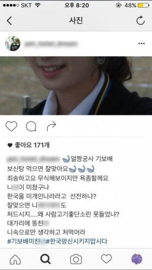 choi yeo jin's mom ki bo bae insult