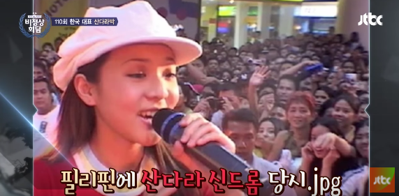 Sandara Park Talks About Her Popularity In The Philippines Before Joining YG