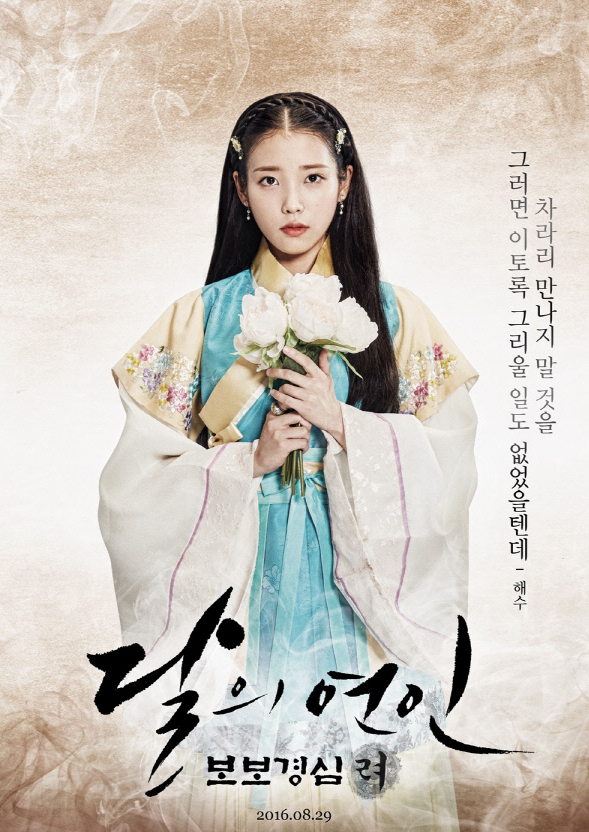 "IU To Use Her Real Name In ""Scarlet Heart: Goryeo"" Credits"