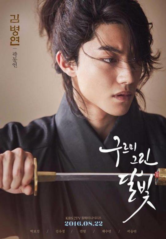 kim byeong yeon