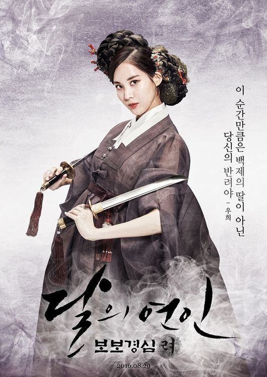 Scarlet Heart: Goryeo Drops New Posters Of Seohyun, Younger Princes, And More