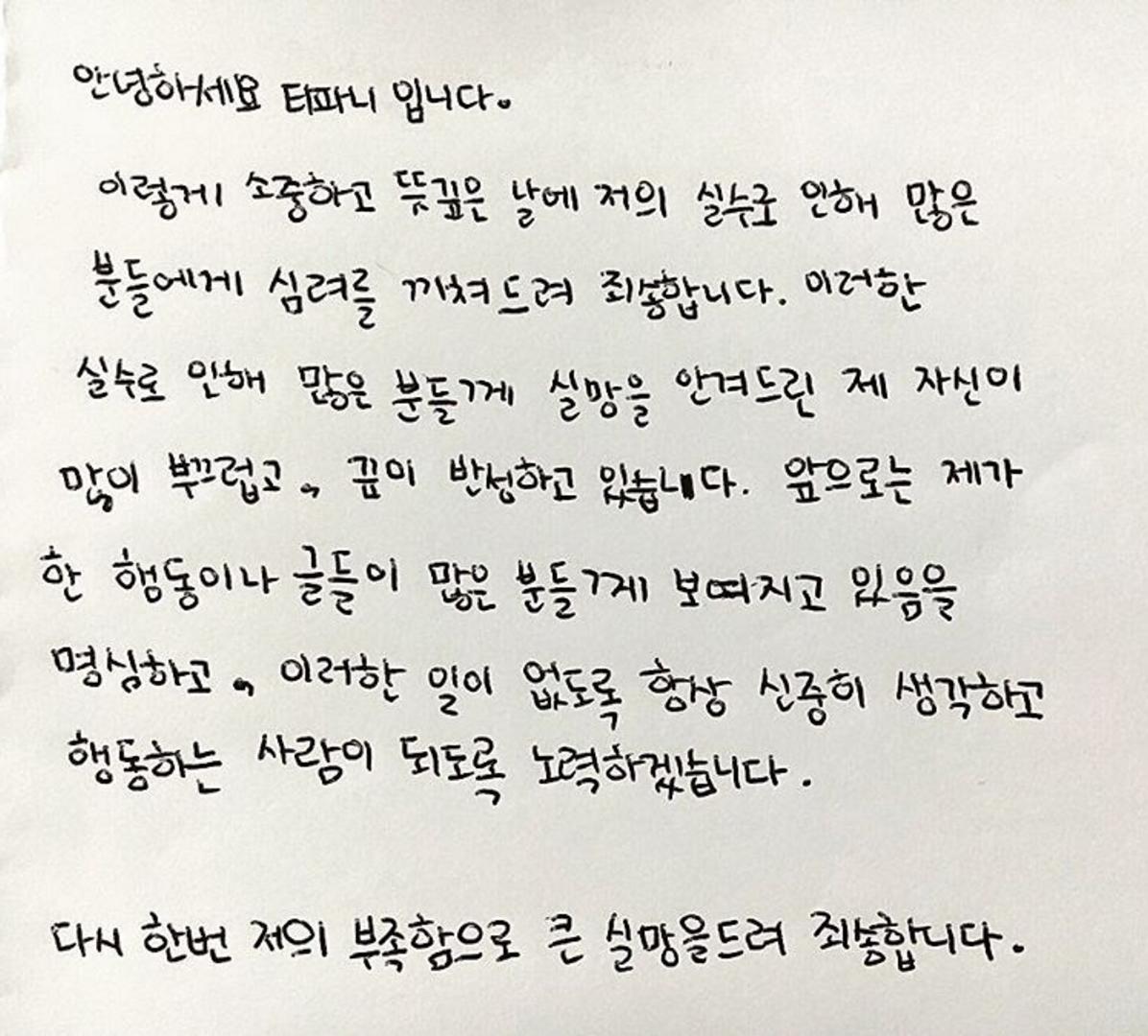 "Hyoyeon (SNSD) >> Single ""Sober"" - Página 5 Tiffany-instagram-apology"