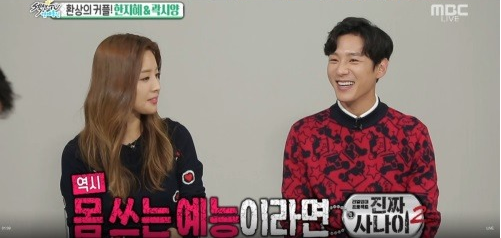Kwak Si Yang Says He's Confident In Physical Variety