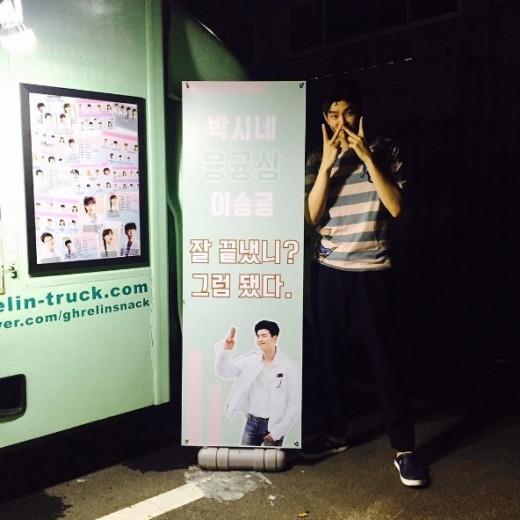 yoon kyun sang lee jong suk snack truck