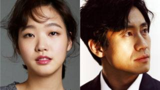 Kim Go Eun Shin Ha Kyun