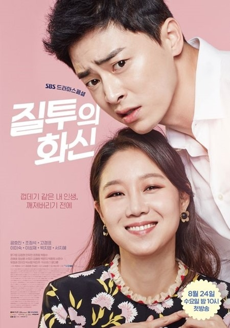 "How Did The Premiere Of Jo Jung Suk And Gong Hyo Jin's New Drama ""Don't Dare To Dream"" Fare In Ratings Battle?"