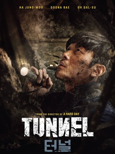 """Tunnel"" Maintains First Place At Box Office For Third Week In A Row"