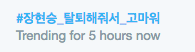 Jang Hyunseung Thank You For Leaving Trending