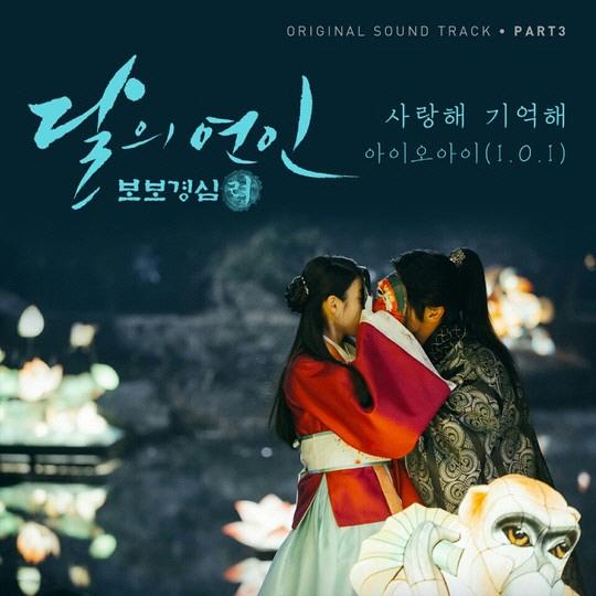 I.O.I Scarlet Heart Goryeo