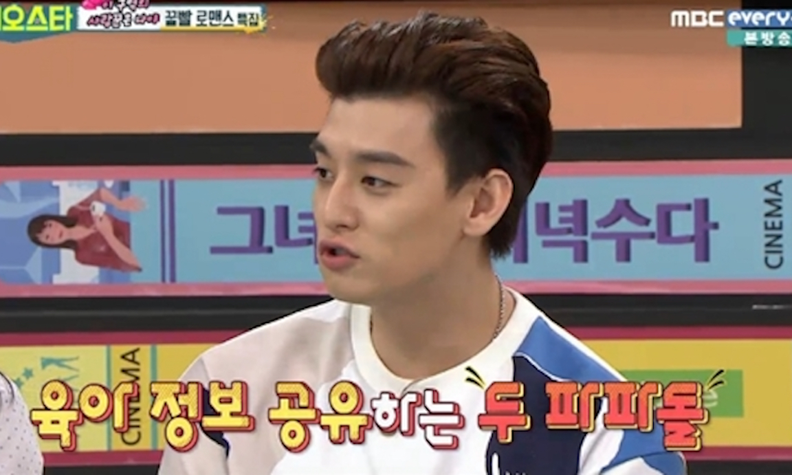 U-KISS's Eli Talks About Bonding With Dongho Over Childcare