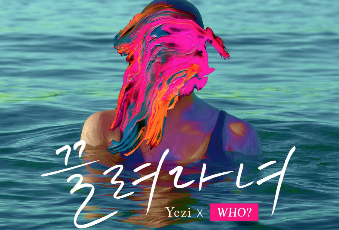 Fiestar's Yezi Teases Collab With Mystery Artist