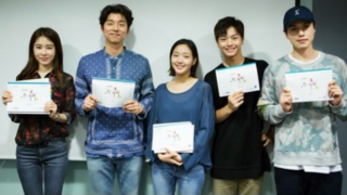 Yoo In Na Kim Go Eun Gong Yoo Yook Sungjae Lee Dong Wook