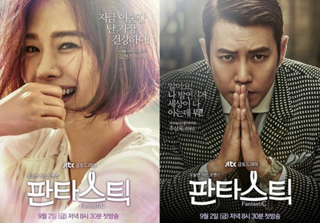 "New JTBC Drama ""Fantastic"" Premieres With Impressive Ratings"