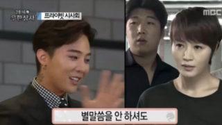 G-Dragon Kim Hye Soo