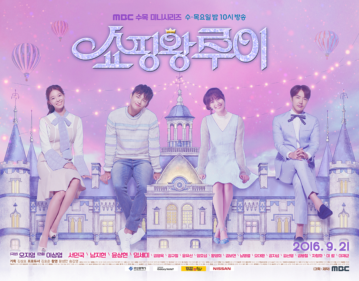 """""""Shopping King Louie"""" Drops Whimsical Posters Featuring Main Cast"""
