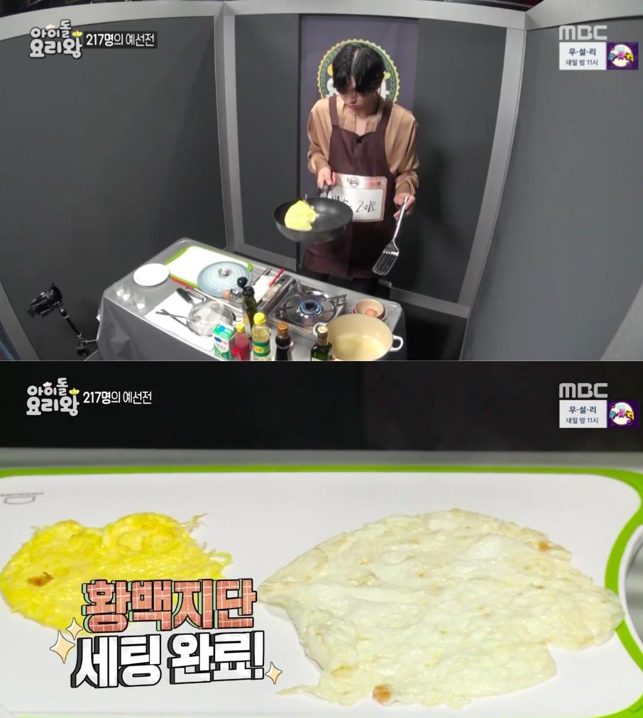 idol chef king leo