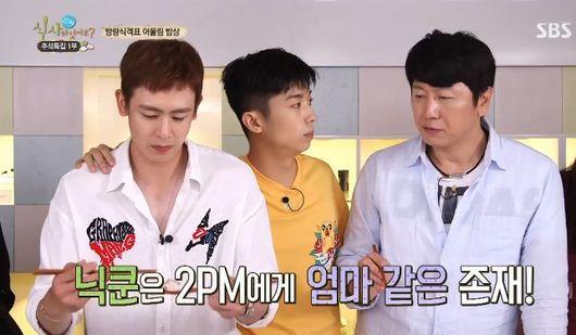 2PM Nichkhun Wooyoung