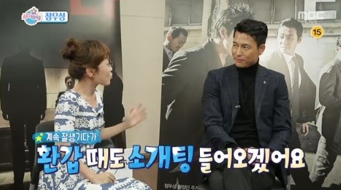 jung woo sung section tv