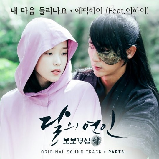 "[Audio] Epik High & Lee Hi – ""Can You Hear My Heart?"" (OST. ""Scarlet Heart: Goryeo"")"