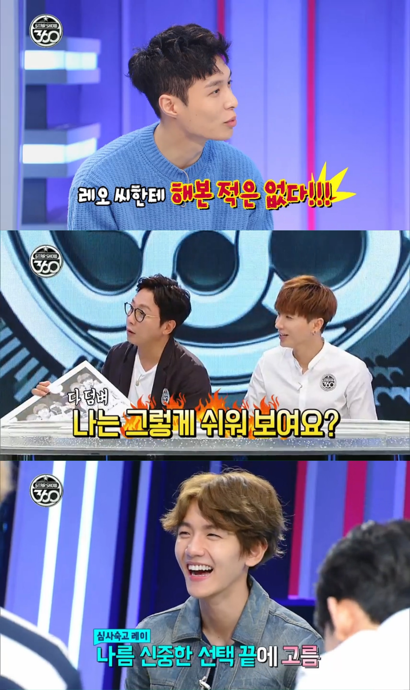 exo lay baekhyun super junior leeteuk tak jae hoon