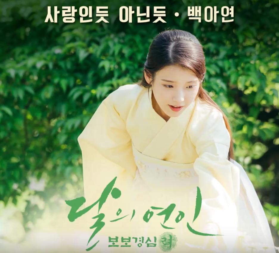 "Listen: Baek A Yeon Lends Voice To New ""Scarlet Heart: Goryeo"" OST"