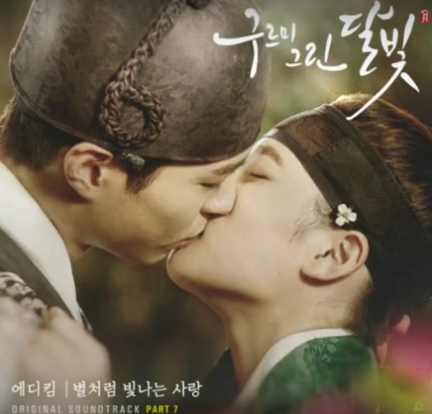 """Listen: Eddy Kim Promises His Eternal Love In New OST For """"Moonlight Drawn By Clouds"""""""
