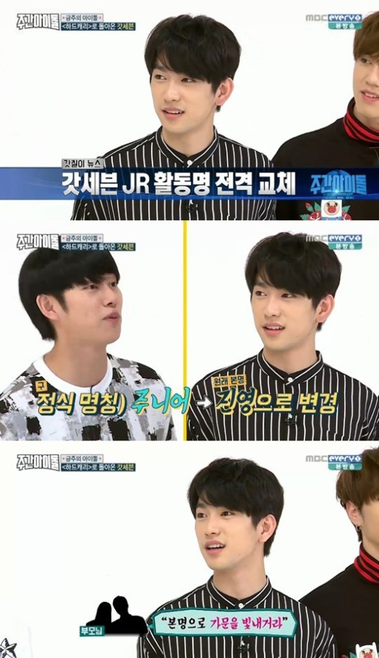 GOT7 Jinyoung 1