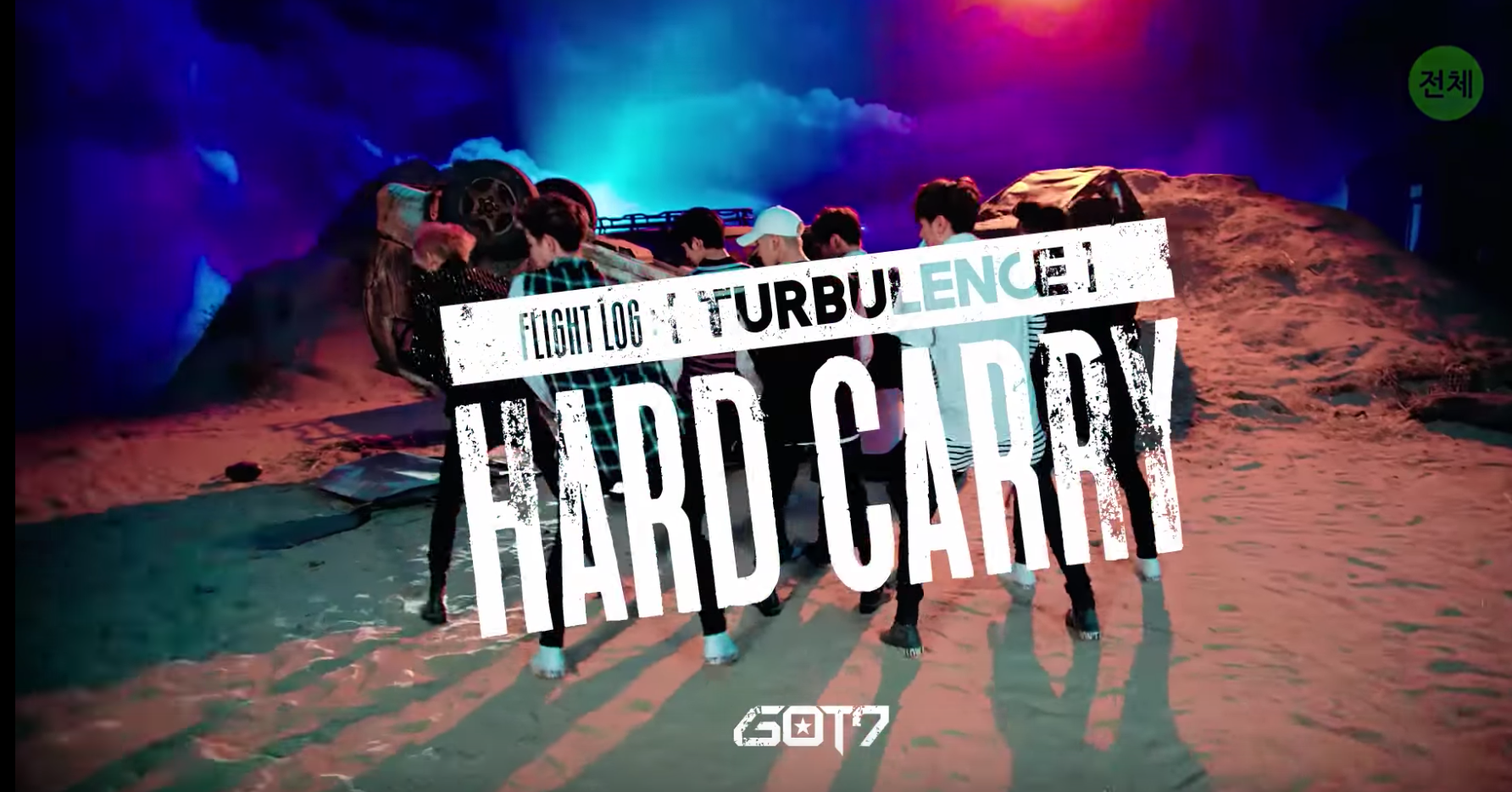 "Watch: GOT7 Releases Special Dance Version MV Of ""Hard Carry"""