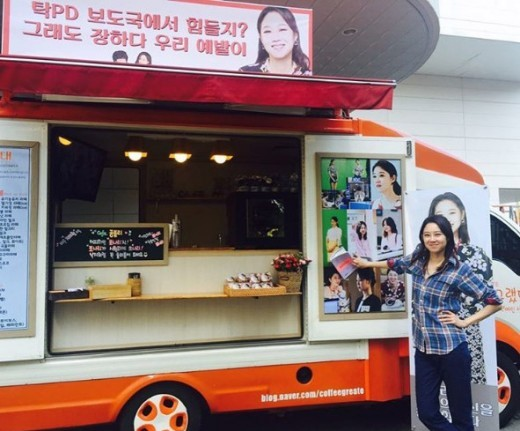 Gong Hyo Jin Is Touched By Cha Tae Hyun's Snack Truck Gift