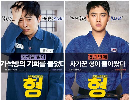 Jo Jung Suk EXO D.O. (1)